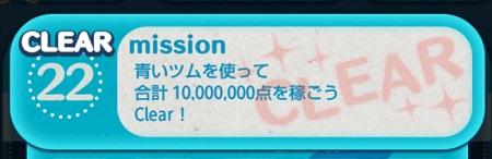 ツム 青色 点 450 万 の で