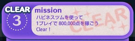 プレイ 満点 800 1 で