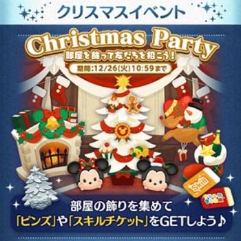 ツムツム2017年12月の新イベントは、「クリスマスパーティー~部屋を飾って友だちを招こう~」が開催されます。イベントは、カプセル系になっていて部屋を クリスマス